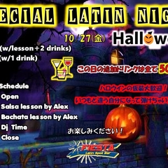 ★SPECIAL LATIN NIGHT HALLOWEEN @新宿FIESTA