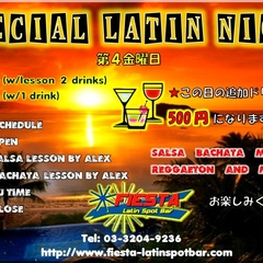 ★SPECIAL LATIN NIGHT @新宿FIESTA