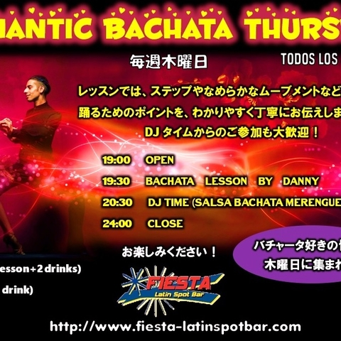 ★ROMANTIC BACHATA THURSDAY @新宿フィエスタ